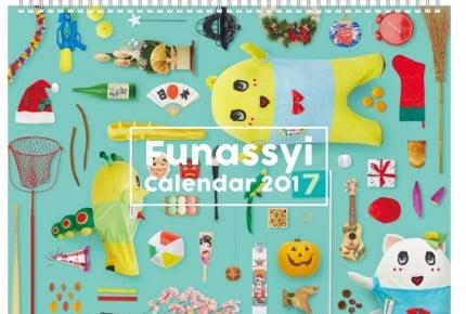 5周年のスペシャルイヤーを迎える「ふなっしーの2017年版カレンダー」が発売決定!
