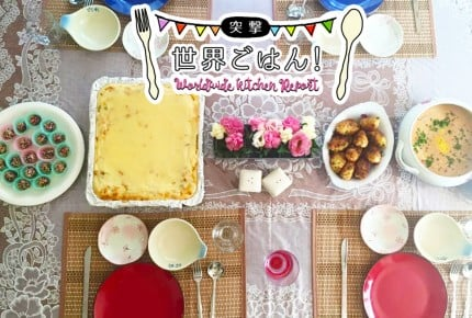 【突撃、世界ごはん!】世界から注目されたブラジル!家庭料理を体験!