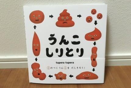 """子どもの""""うんちブーム""""を笑顔で乗り切ろう!親子で楽しく学べる絵本『うんこしりとり』"""