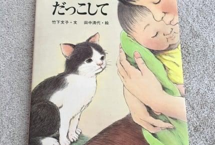 絵本『ねえだっこして』 ― 上の子の気持ちを代弁してくれた一冊