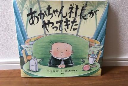 絵本『あかちゃん社長がやってきた』育児疲れを笑いに変えてくれる一冊