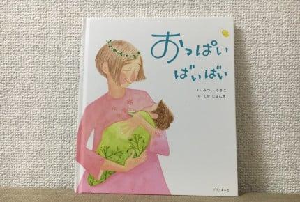 卒乳の時期が近づいたママに贈る絵本『おっぱいばいばい』