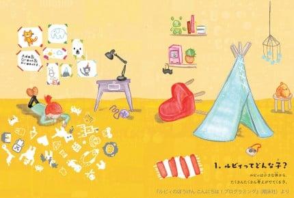プログラマーのママが絵本『ルビィのぼうけん』を子どもに読み聞かせてみて感じた事