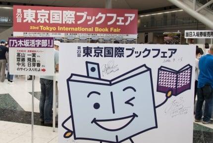 【0.1.2才向け絵本】元保育士ママが「東京国際ブックフェア」で見つけたおすすめの絵本