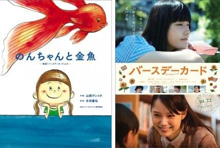 女の子の心の再生を描いた絵本は、話題の映画のスピンオフ!