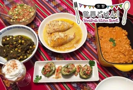 【突撃、世界ごはん!】世界の美食家も注目!ペルー料理って最高に美味しい!