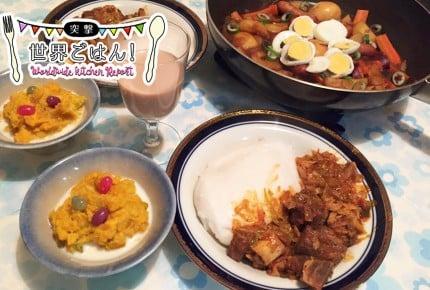 【突撃、世界ごはん!】ジンバブエって何食べてるの?日本人好みの味でした!