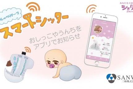 赤ちゃんのおしっこ&ウンチをスマホにお知らせ! 「おしゃべりテープ スマートシッター」