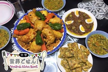 【突撃、世界ごはん!】チュニジア料理は日本人好みで美味しい!