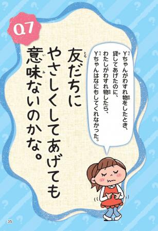 子どもの心の「もやもや」に松岡修造が本気で答える!修造アンサー!