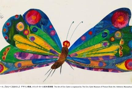 『はらぺこあおむし』作者エリック・カールの展覧会が日本で開催! 人気絵本の原画など約160点を展示