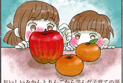おいしいみかんとりんごから学んだ子育ての話