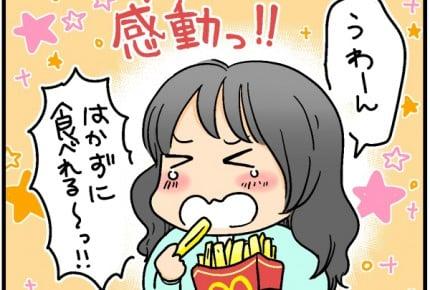 つわりあるある!? 妊娠中、なぜかマックのポテトが食べたくなる人多数!