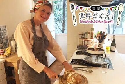 【突撃、世界ごはん!】意外と知らないフランスの家庭料理を体験!