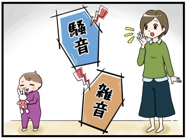 子供の「聞こえ」と騒音・雑音の関係①