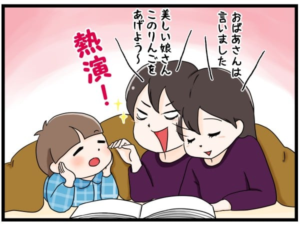 よかれと思ってやっていた読み聞かせの○○②