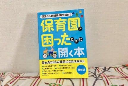 これ1冊で解決!「保育園で困ったときに開く本」がわかりやすい