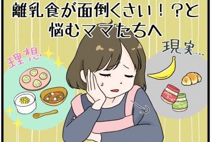 離乳食は面倒くさい!? ママたちの悩みの原因とは?