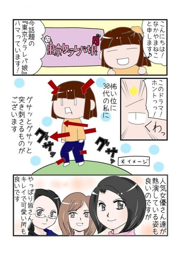 s-東京タラレバ娘改1