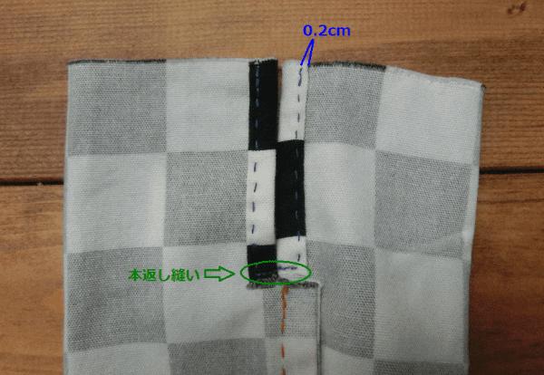 コップ袋⑦ コの字に縫う