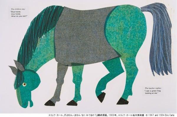 エリック・カール、『くまさん くまさん なに みてるの?』最終原画、1983年、エリック・カール絵本美術館  © 1967 and 1984 Eric Carle