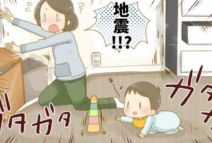 もしも大地震が起きてしまったら……災害事故から子どもを守る対処法【朝ごふんコラム】