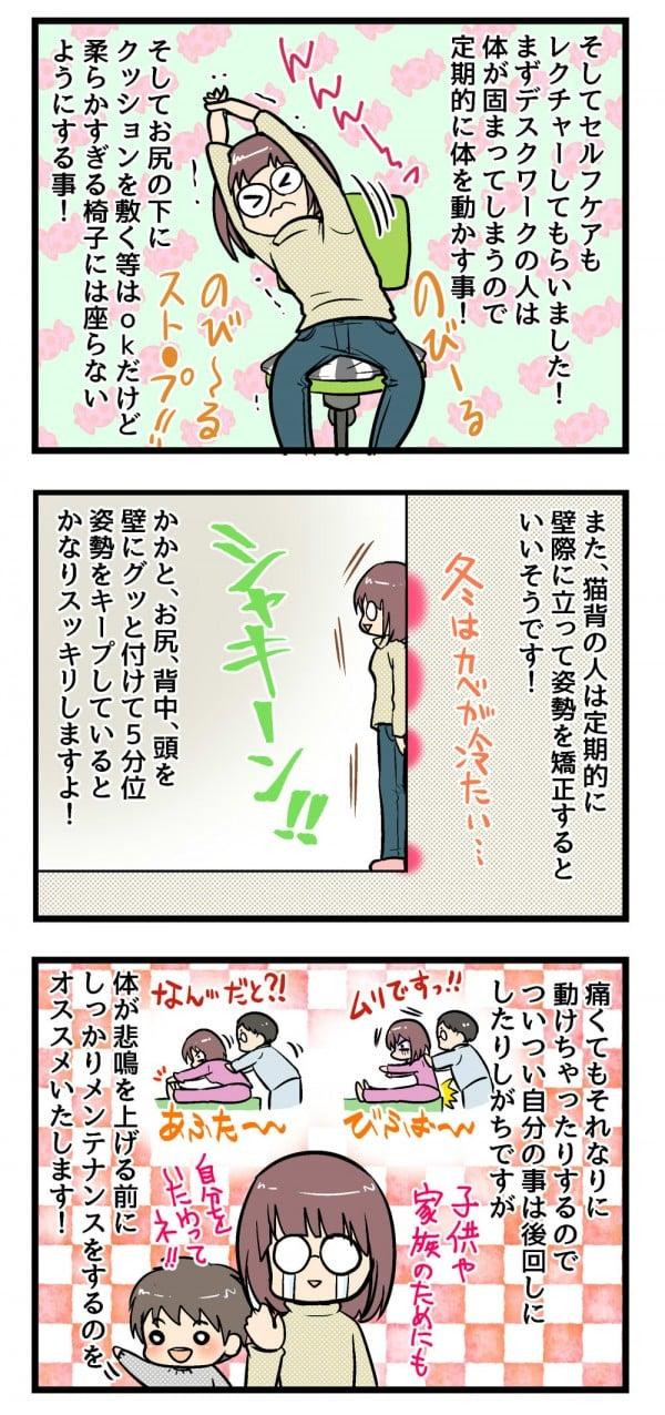 ママスタ05