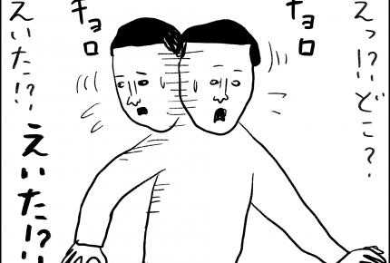 堂々とやってのける男 #まめさん漫画連載