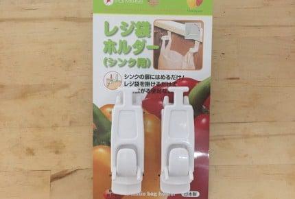 たったの100円でキッチンの生ゴミ用ごみ箱のストレスが無くなりました!