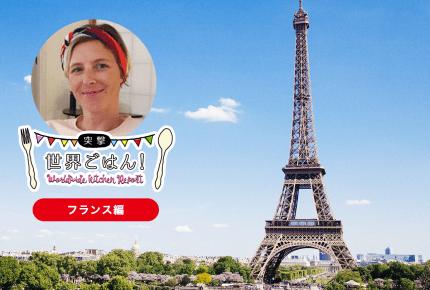 【突撃、世界ごはん!】日本とフランスの夫婦関係の違い