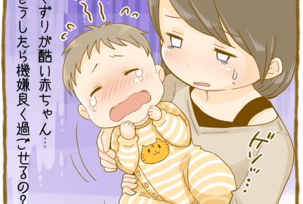 ぐずりが酷い赤ちゃん……どうしたら機嫌良く過ごせるの?
