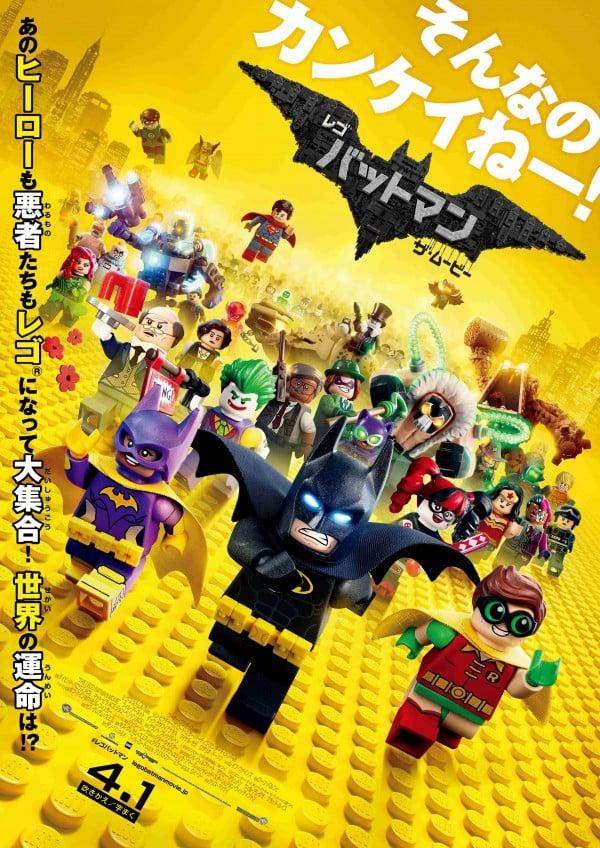 『レゴ(R)バットマン』ポスタービジュアル