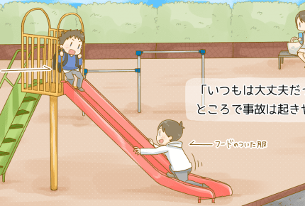 知ってる?公園の遊具で一番事故が起きやすいのは○○だった!【朝ごふんコラム】