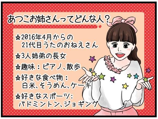 ママスタEテレ(あつこお姉さん)①