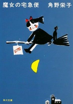 『おかあさんといっしょ』の横山だいすけお兄さんがミュージカル『魔女の宅急便』に出演!