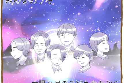 NHK『みんなのうた』にV6! 『太陽と月のこどもたち』が放送中