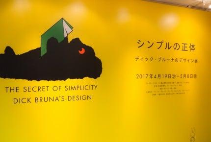 「ミッフィー」の生みの親、ディック・ブルーナ氏の展覧会が開催中! 未発表の絵本『クマくんが死んだ』も