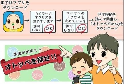 Eテレアニメ『オトッペ』のアプリをダウンロードしてみました!