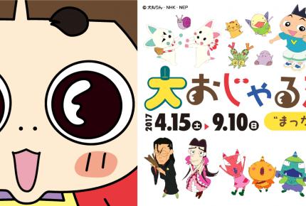 祝『おじゃる丸』20年! アニメの世界を楽しめる展覧会が開催中