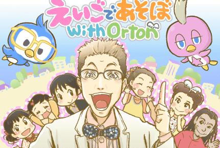 いったいナニモノ!? 『えいごであそぼ with Ohton』のジェイソン博士って?