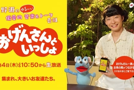 星野源、テレビ初冠番組は NHK『おげんさんといっしょ』
