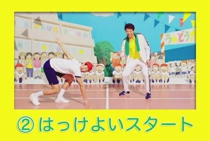 松岡修造さんが『運動会必勝法』を伝授! 松岡コーチの熱血指導を受けるのは……!?