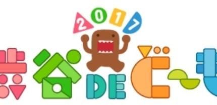 今年のGWには、NHK主催イベント「渋谷DEどーも2017」に行こう!