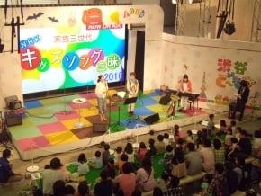 屋内ステージの模様(NHKキッズソング三昧2016)