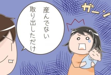 心無い一言に傷つく……帝王切開での出産じゃダメなの?