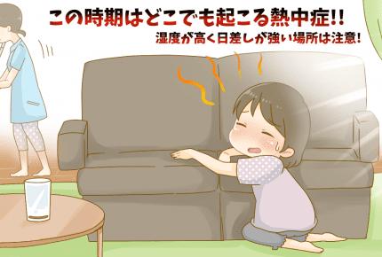 北海道でも起きる!? GW、おでかけ時に注意したい熱中症対策【朝ごふんコラム】