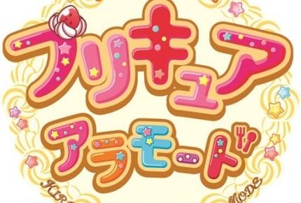 『キラキラ☆プリキュアアラモード』5人のキャラクターソングが発売したよ!