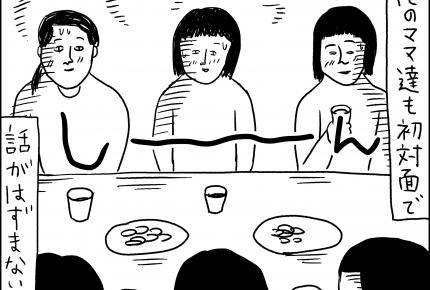 初めての懇親会 #まめさん漫画連載