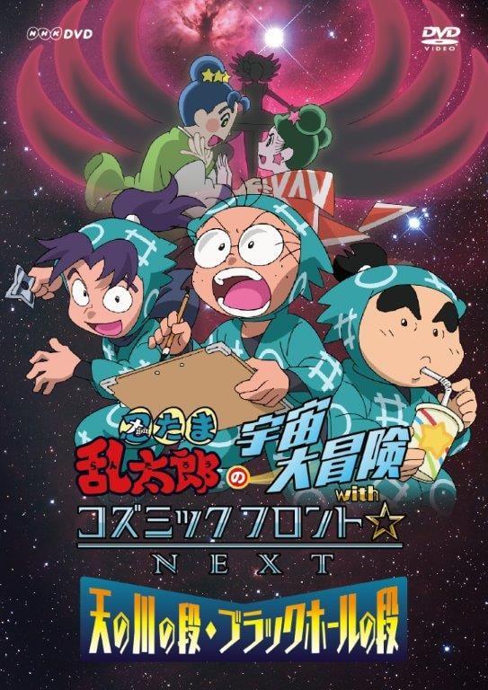 忍たま乱太郎の宇宙大冒険 withコズミックフロント☆NEXT NSDS-22408 NSDR-22412(確定)