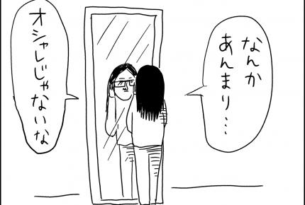 オシャレになりたい娘 #まめさん漫画連載